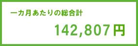 142807円