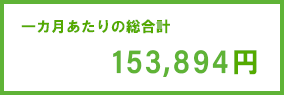 153894円