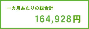 164928円